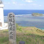 11月の波照間島と石垣島一周の旅。最終日