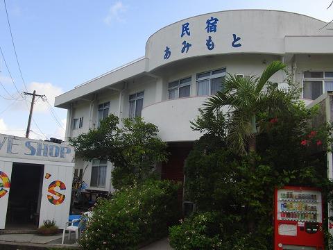 【宿泊】民宿あみもと(奥武島)に宿泊しました