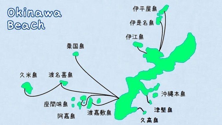 沖縄の離島っていくつある?行き方は?分かりやすく地図にまとめました