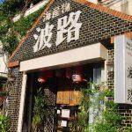【食事】久米島のおすすめ居酒屋!波路 (なみじ)