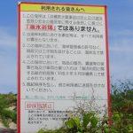 防護ネットって何のため?沖縄の海に潜む危険について