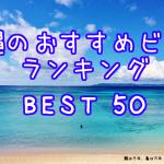 沖縄おすすめビーチランキング BEST 50!完全保存版